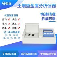 FT-【ZSD】土壤重金属分析仪器