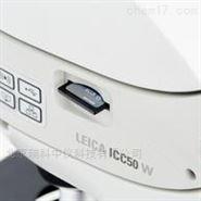 徕卡ICC50摄像头购买渠道