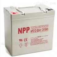 NPP蓄电池NPG12-50 12V50AH性能参数