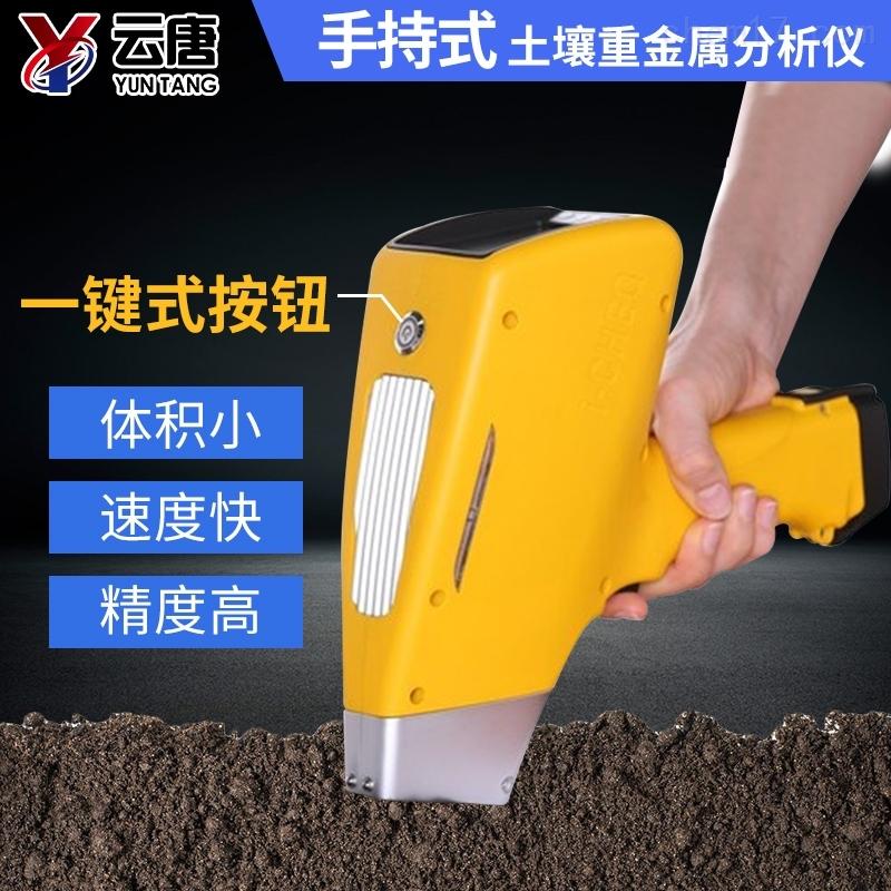 <strong>手持式土壤重金属检测仪</strong>