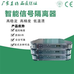 G111D信号隔离器出直流电流分配模拟量变送模块