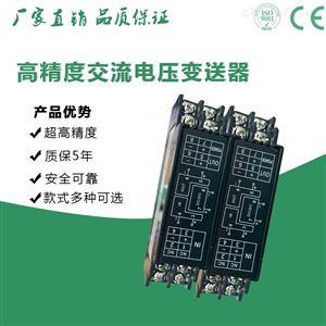 WS1520交流电压信号隔离变送器抗干扰AC0-220V380V