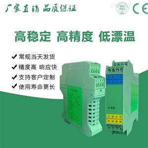 WS21525信号隔离器模拟量直流电流电压转换模块