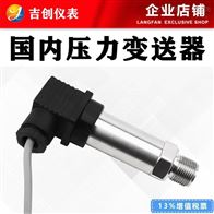 国内压力变送器厂家价格4-20mA压力传感器