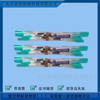 GBW(E)083646/GBW(E)08364活性炭管中正己烷质量控制样品  职业卫生