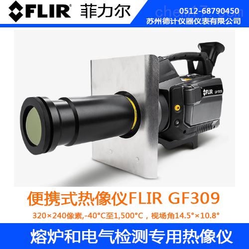菲力尔FLIR GF309熔炉和电气检测热像仪