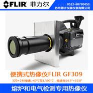菲力尔FLIR GF309熔炉和电气检测专用热像仪