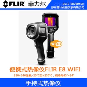 菲力尔FLIR E8 WiFI便携式热像仪