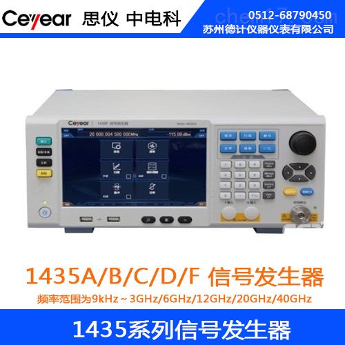 思仪1435A/B/C/D/F 信号发生器