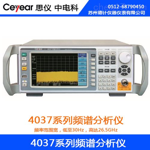 思仪4037系列频谱分析仪