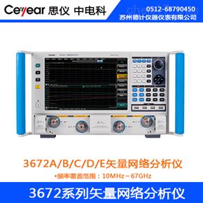 思仪3672A/B/C/D/E矢量网络分析仪