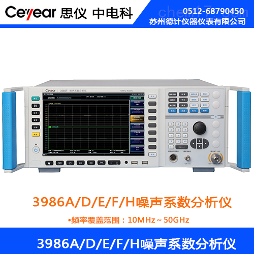 思仪3986A/D/E/F/H噪声系数分析仪