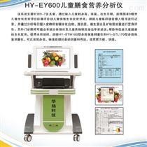 HY-EY600儿童膳食营养检测仪