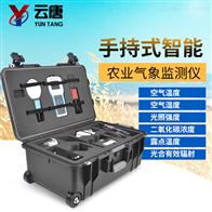 LH-QX8手持式农业气象环境检测仪