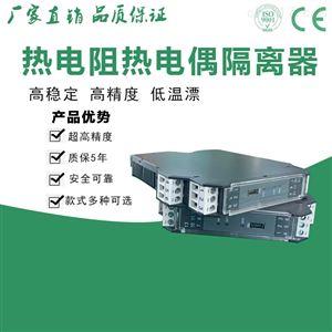 热电阻热电偶温度变送器变送转换器