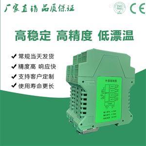 信号隔离器模拟量输入直流电流转换变送器