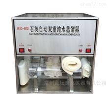 1810-B自动双重蒸馏水器