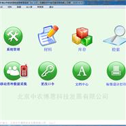 农博士种质资源库信息管理系统