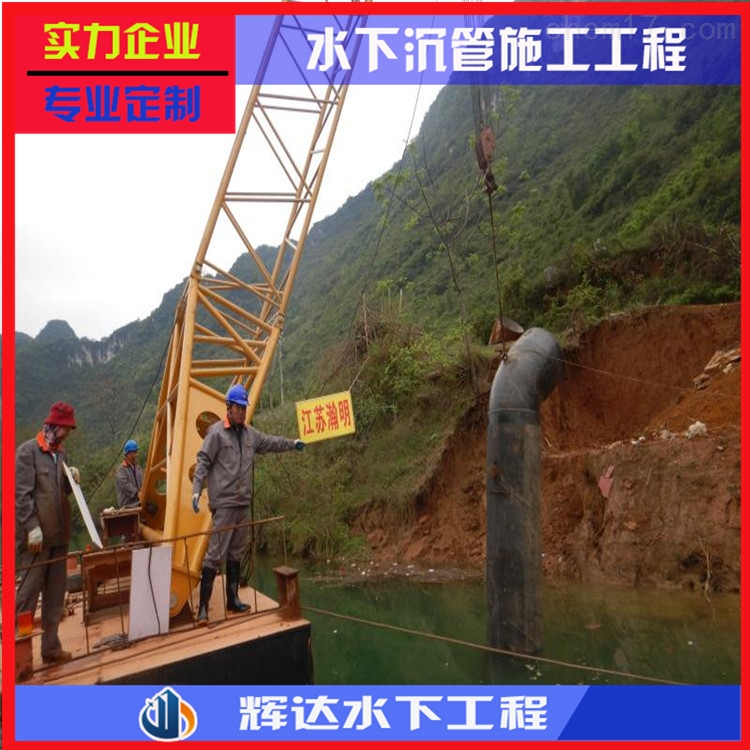 宁波过河水下管道安装-设计原理