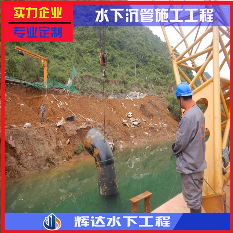 迪庆水下管道穿越-工程承接