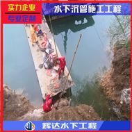 绍兴市闸门水下检查维修公司(本地施工单位)