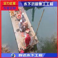 廣安市水下加固公司(服務施工價格)