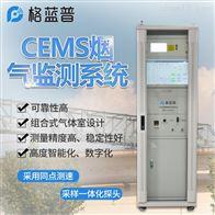 GLP-H200型超低烟气在线检测系统