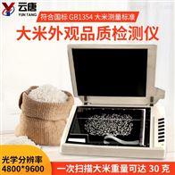 YT-MP-A大米外观品质检测仪
