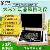 YT-MP-A大米外观品质检测仪价格