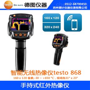 德图testo 868 便携式热像仪
