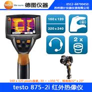 德图testo 875-2i pro便携式热像仪