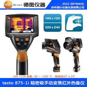 德图testo 875-1i 手动变焦红外热像仪