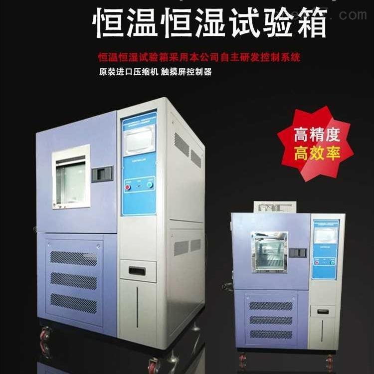 苏州90升温度试验箱