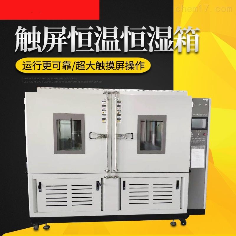 苏州电子式环境试验箱