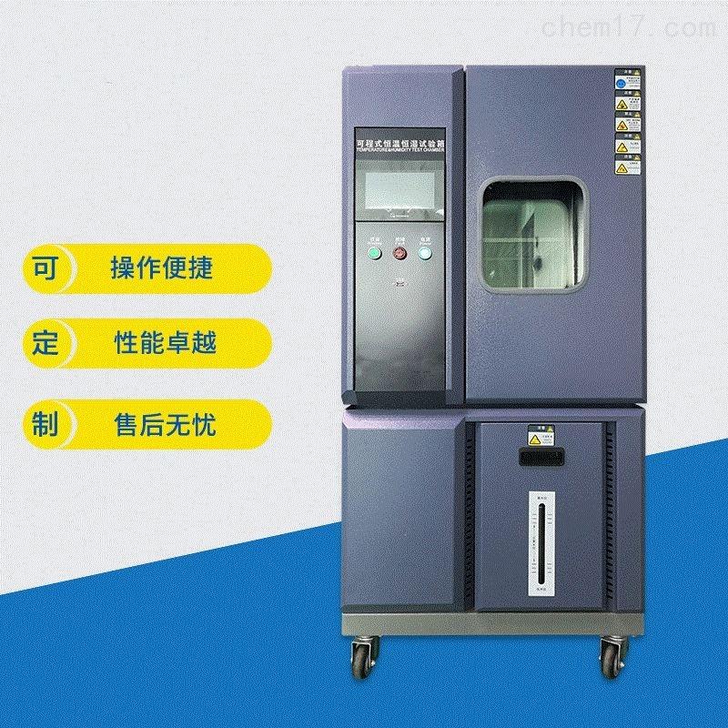苏州塑胶高低温试验箱