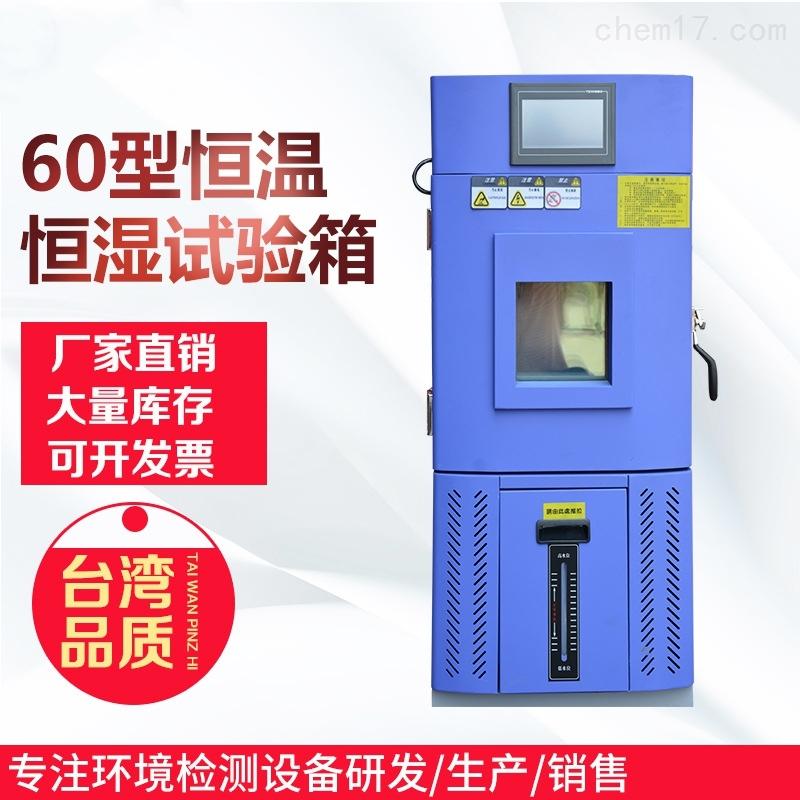 苏州风冷型交变试验箱