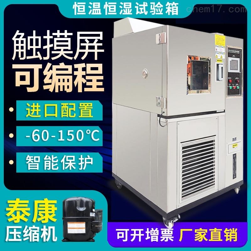 苏州小型恒温恒湿仪器