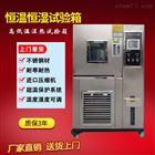 苏州微型恒温恒湿仪器