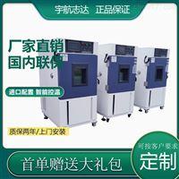 电子产品应该用什么温度范围高低温试验箱