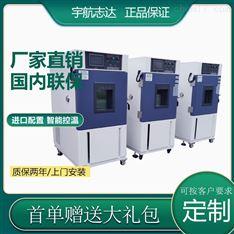 高低温快速温变试验箱线性快温变实验箱