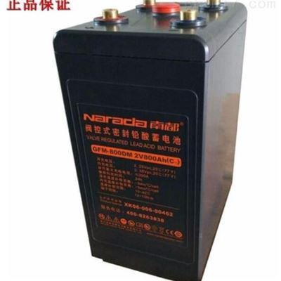GFM-800 2V800AH南都GFM-800 2V800AH 直流屏专用蓄电池