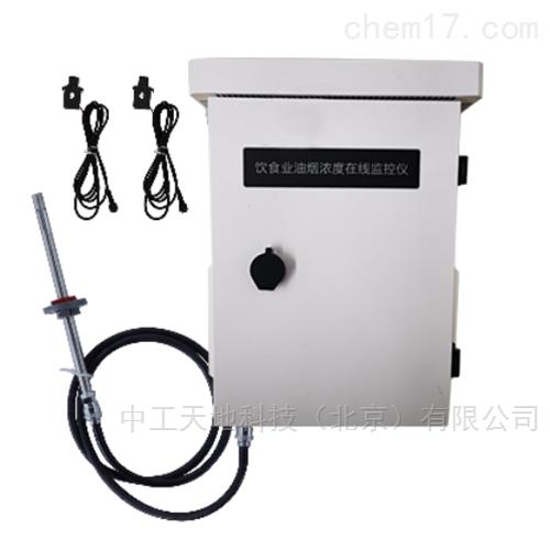 TD-Y1000在线油烟检测系统