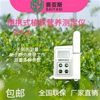 ZYY-A植株营养测定仪