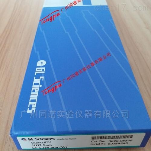 Inertsil NH2 岛津氨丙基色谱柱5020-05546