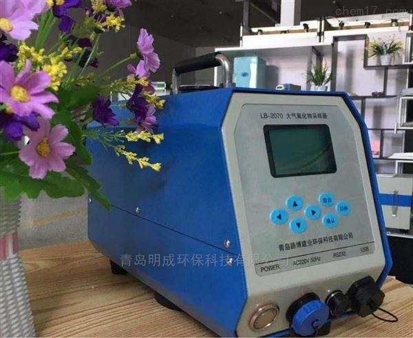 供应福建LB-2070便携式空气氟化物采样器