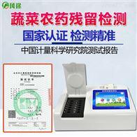 FT--NC08农药残留速测仪价格