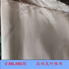 高硅氧防火布 安朗 防火玻纤布 陶瓷纤维布