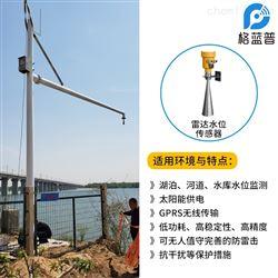 GLP-SW03河道水位监测设备