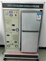 电冰箱实验装置