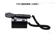 YZ6EYZ6E 直接检眼镜(交流电)